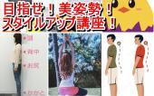 ◆品川 目指せ!美姿勢!スタイルアップ講座&交流会◆女性主催!女性多数参加!猫背改善ストレッチみんなでやりましょ。