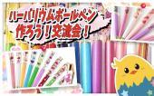 ◆品川激安海鮮ランチ会◆女性主催!女性参加!リーズナブルな海鮮居酒屋で楽しくみんなでランチ食べましょう!