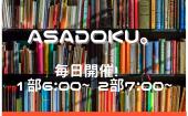 【1月いっぱい参加費無料!!!】朝の早起き&読書を習慣化!朝読書コミュニティASADOKU。 ◆自宅で参加!オンライン会。