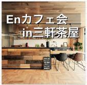 Enカフェ会