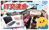 ◆秋葉原スパイスラーメン&カフェ会◆女性主催!みんなで楽しく、人気のラーメン食べてカフェ会しましょー。