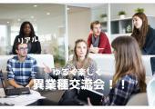【渋谷開催】『ドリンク代込み!飲み放題!参加費1000円!!ゆるく楽しくけんたろうカフェ会!私服参加、初参加大歓迎!』