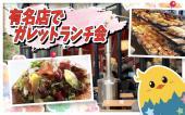 【渋谷開催】ドリンク代込み&飲み放題!充電OKで参加費1000円!ゆるく楽しくけんたろうカフェ会!!私服参加、初参加大歓迎!