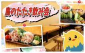 【調布開催】カフェ会・気軽におしゃべりしましょう♪ 一人参加&初参加大歓迎!男女年齢問いません!