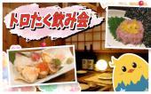 ◆池袋ゲームも出来るタコパ飲み会◆女性主催!女性参加!食べたり飲んだりゲームしますょ〜。遊びに来てね!