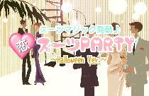 [横浜:関内] 恋スーツParty❤【Vol.7】~Halloween Ver.~