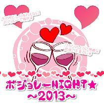 [横浜 馬車道] 【祝!解禁♪】その年にしか味わえないワインで乾杯!!『ボジョレーNIGHT★2013』