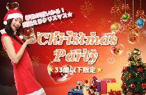 [横浜:日本大通り] 【33歳以下限定】女性1,500円!! Christmas Party★