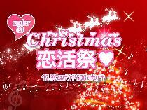 [横浜:関内] 【女性1,500円】 under33 Christmas 恋活祭❤~33歳以下限定~