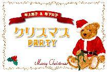 [横浜:関内] 【ちょっぴり歳の差!】年上男子と年下女子のクリスマスPARTY☆