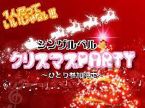 [横浜] 【ひとりだっていいじゃない!】シングルベル♪クリスマスPARTY☆~ひとり参加限定~
