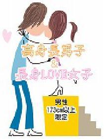 [横浜:関内] 高身長男子&高身長LOVE女子のPARTY♪~男性173㎝以上限定~