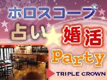 [横浜] 運命の出逢いを星空に託して★『ホロスコープ☆占い婚活PARTY』