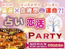 [みなとみらい] 【女性2,000円】星座×血液型=運命?!『占い恋活PARTY』