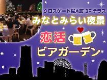 [桜木町] 夏の終わりは恋の始まり!?飲みに恋来い❤『みなとみらい恋活ビアガーデン♪』