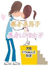 [新宿] 高身長男子&高身長LOVE女子のPARTY♪~男性173㎝以上限定~