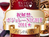 [横浜:馬車道] 祝解禁♪ボジョレーNIGHT2014~ワインで乾杯恋活パーティー~