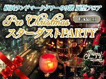 [みなとみらい] 【20代中心】Pre Christmas 横浜ランドマークタワー69階展望フロア『スターダストPARTY☆』