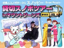 [新宿発] ゲレンデがとけるほど恋したい❤貸切スノボツアー!雪コン★