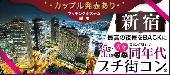 [新宿] 男女25〜35歳限定★お笑いLIVEプチ街コン★in新宿