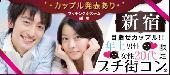 [新宿] 男性募集終了!年上男性×20代女性限定★社会人スマートプチ街コン★in新宿