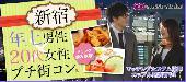 [新宿] 年上男性×女性20代限定★社会人プチ街コン★in新宿