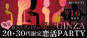 [銀座] 男女20~30代限定☆社会人プレミアム恋活PARTY☆in銀座