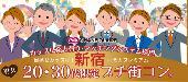 [新宿] 男女20〜30代限定★社会人プレミアムプチ街コン★in新宿