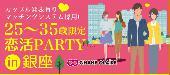 [銀座] 男女25〜35歳限定★社会人プレミアム恋活PARTY☆in銀座