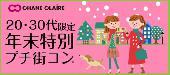 [新宿] 男女20〜30代限定★年末特別プチ街コン★in新宿