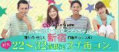 [新宿] 社会人男女22〜32歳限定☆同年代プチ街コン☆in新宿
