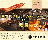 [田町] 田町駅から徒歩5分♪芝浦エリアにOPENしたばかりの『CAFE LOUNGE COLON』で20~35歳限定同世代プレミアムパーティー!