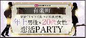 [有楽町] 年上男性×20代女子中心☆社会人恋活PARTY☆in有楽町