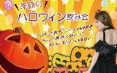 [田町] いつでもハロウィン気分でまったり交流♪季節のハロウィン飲み会!
