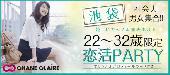 [池袋] 男女22〜32歳限定★恋活PARTY★in池袋
