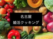 【独身限定】20~30代中心 ワイン片手に料理教室〜名古屋婚活料理教室〜