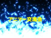 アニメ・ゲーム好きな人集まれ!|アニマー交流会