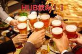 新年HUB飲み!!元芸人でラジオMCも経験した主催者と楽しく飲みましょう!