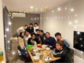 19:30〜23時ホームパーティ!皆さんで楽しく飲みましょう!
