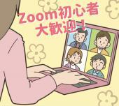 女子大生初主催(*˙˘˙*)みなさんで楽しくお話ししましよう!zoom初心者大歓迎です!