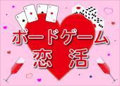 ボードゲーム恋活♪【月末ビンゴSP!】☆飲み放題付きの恋活パーティー!☆楽しいから仲良くなれる、恋に繋がる♪