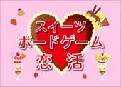 ボードゲーム恋活♪【バレンタインSP♪】☆世界の美味しいチョコ付き!飲み放題付きの恋活パーティー!☆楽しいから仲良くなれる...