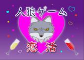 人狼ゲームナイト!☆飲み放題付きの恋活パーティー☆楽しいから仲良くなれる、恋に繋がる♪