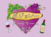 ボードゲーム恋活♪【ボジョレー・ヌーヴォーSP!】☆飲み放題付きの恋活パーティー!☆楽しいから仲良くなれる、恋に繋がる♪