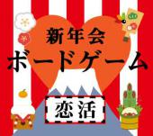 ボードゲーム恋活♪【日本酒新年会SP!】☆飲み放題付きの恋活パーティー!☆楽しいから仲良くなれる、恋に繋がる♪