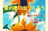 【新宿駅近】女性主催♪/女性の参加者多め/約1時間半~2時間の会です!