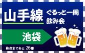 山手線一周飲み会!ディープなお店を開拓しよう♪ ☆5駅目は池袋駅!!残り26駅!