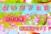 女性主催!!恋愛コンサルあげまん理論、ごきげんちゃんカフェ会!!