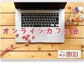 【24歳女性主催】オンラインカフェ会【参加特典あり】