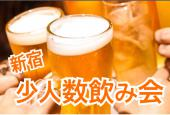 【新宿】【酒好き集まれっ!!】少人数飲み会【女性主催】
